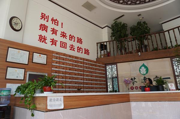 芩连堂传统中医门诊部治疗中心